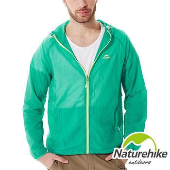 【Naturehike-NH】輕薄風衣外套/皮膚風衣外套男款(湖水綠)
