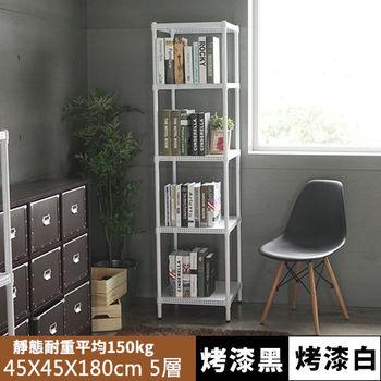 《舒適屋》鐵力士烤漆沖孔平面五層架-45X45X180(2色可選)