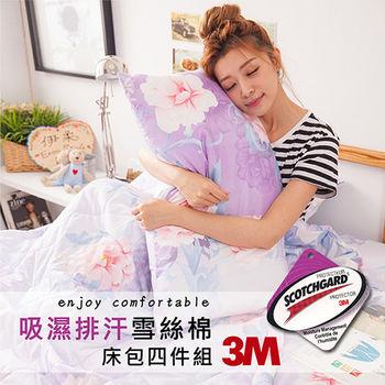 【伊柔寢飾】紫色戀人-獨家新品/雪絲棉3M床包涼被四件組