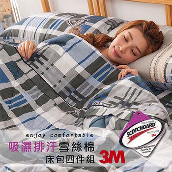 【伊柔寢飾】美式風格-獨家新品/雪絲棉3M床包涼被四件組