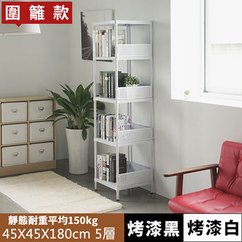 《舒適屋》鐵力士烤漆沖孔平面五層架附圍欄-45X45X180(2色可選)