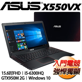 ASUS 華碩 X550VX-0053J6300HQ 15.6吋FHD i5-6300HQ 獨顯GTX950 2G Win10高效能電競筆電