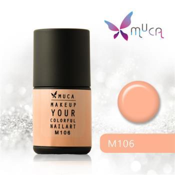 【Muca沐卡】加州風情系列(M106-小憩)光撩凝膠指甲油