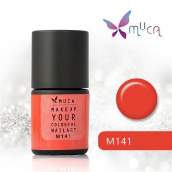 【Muca沐卡】全城熱戀系列(M141-熱戀)光撩凝膠指甲油