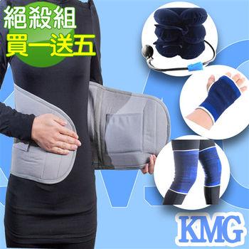 【KMG】全套防護透氣調整護腰帶6件組(加贈 護膝 護腕 護頸)