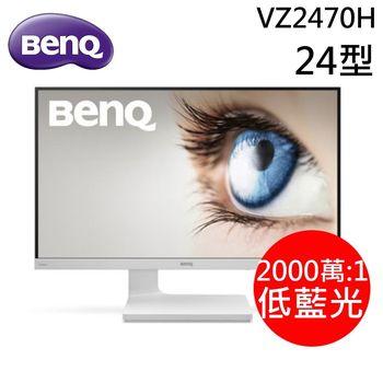 BenQ VZ2470H 24型 AMVA 白色寬螢幕