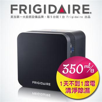 【美國富及第Frigidaire】350ml節能晶片清淨除濕機 黑 FDH-0357G