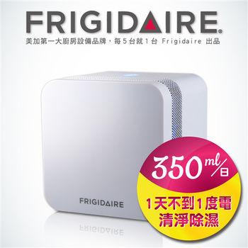 【美國富及第Frigidaire】350ml節能晶片清淨除濕機 白 FDH-0355G