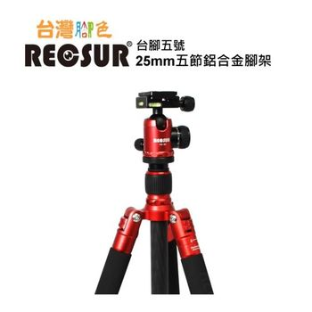 RECSUR台灣銳攝RS-3255A+VQ20五節鋁合金專業相機腳架~收合長度390mm~紅色
