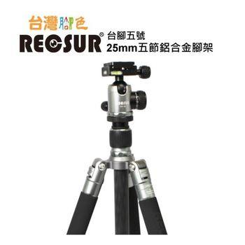 RECSUR台灣銳攝RS-3255A+VQ20五節鋁合金專業相機腳架~收合長度390mm~鈦色