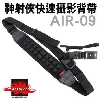 AIR CELL神攝俠氣墊式快速攝影相機背帶AIR09快速.舒適.減壓