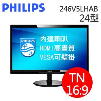 PHILIPS 飛利浦 246V5LHAB 24型 LED寬螢幕顯示器