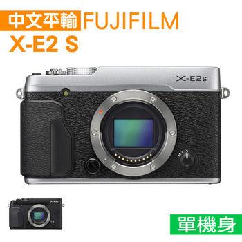 【送16G+副電組】FUJIFILM X-E2S 單機身*(中文平輸)