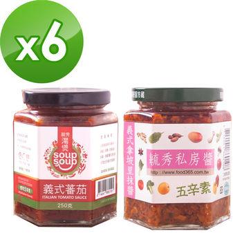 【毓秀私房醬】義式風味組(義式蕃茄*6+義式拿坡里抺醬*6)