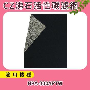 加強除臭型沸石活性炭CZ濾網 適用Honeywell HPA-300APTW 空氣清靜機【10入裝】