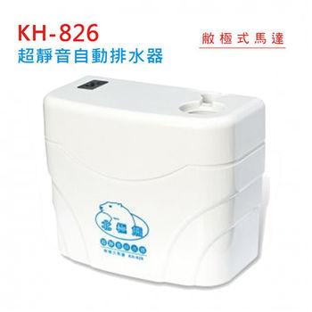 超靜音自動排水器KH-826