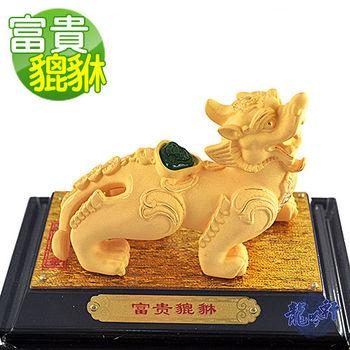 【龍吟軒】富貴貔貅 絨沙金24K黃金工藝擺飾品