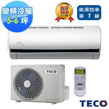【TECO東元】5-6坪一對一豪華變頻冷暖型冷氣MS-LV28IH+MA-LV28IH