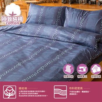 純棉【點點成真-藍】雙人加大被套床包組