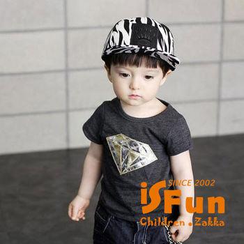 【iSFun】皇冠斑馬紋*中性兒童棒球帽