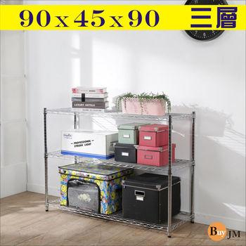BuyJM 鐵力士電鍍90x45x90cm三層置物架/波浪架/鍍鉻層架