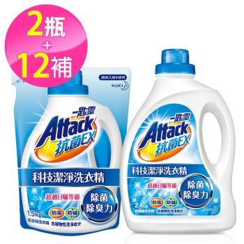 一匙靈ATTACK 抗菌EX科技潔淨洗衣精瓶裝(2入)+1.5kg補充包(12入)