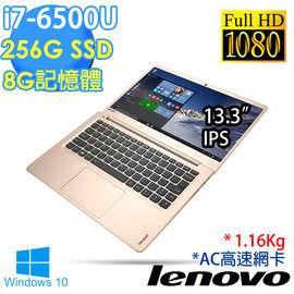 Lenovo 聯想 ideapad 710S 13ISK 80SW002DTW 13.3吋 i7-6500U 內顯 SSD效能筆電