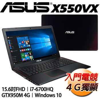 ASUS 華碩 X550VX-0093J6700HQ 15.6吋FHD i7-6700HQ 獨顯GTX950 4G Win10高效能電競筆電