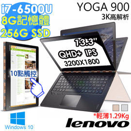 Lenovo 聯想 ideapad Yoga 900 13ISK 80MK009STW 13.3吋 i7-6500U 內顯 256G SSD 翻轉折疊平板筆電 璀燦金