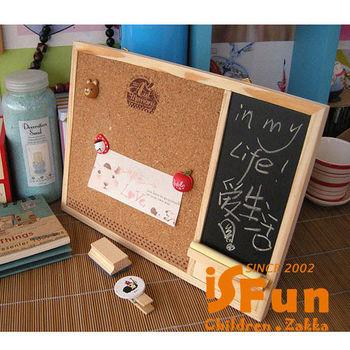 【iSFun】創意便條*可掛軟木留言黑板組