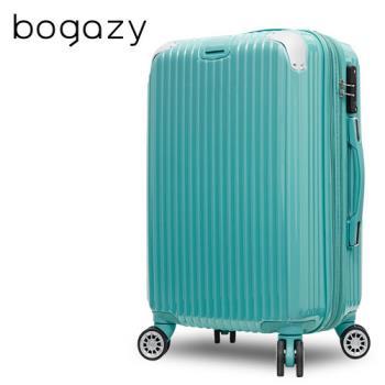 【Bogazy】冰封行者 20吋PC可加大鏡面行李箱/登機箱(蒂芬妮藍)