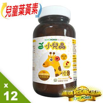 【悠活原力】兒童葉黃素 小兒晶-綜合水果風味X12瓶 (100錠/瓶)