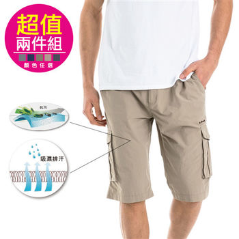 【聖伯納St.Bonalt】男-超透氣快乾休閒五分褲#0188 (超值兩件組_另贈:束口後背包)