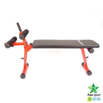 Fun Sport 多功能猛男訓練機(仰臥起坐板 / 重量訓練床)