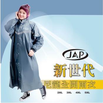 捷豹 新世代尼龍全開雨衣YWR301 桃紅/藍色/黑色/灰色/橘色 3XL/4XL