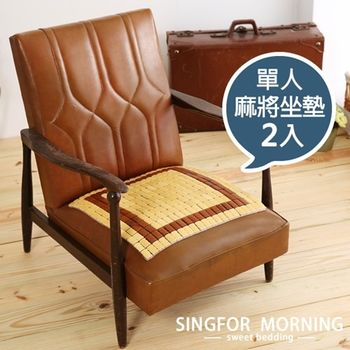 【幸福晨光】複合式經典麻將蓆坐墊-單人座(2入)