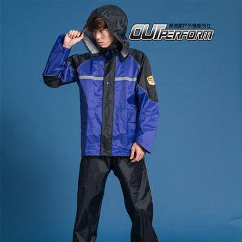 OutPerform-犀爾德SHIELD兩截式風雨衣-寶藍/黑藍