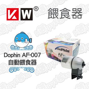 【Dophin】自動餵食器(AF-007)