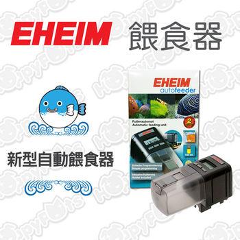 【EHEIM】auto自動餵食器