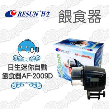 【RESUN日生】微電腦自動餵食器(AF-2009D)