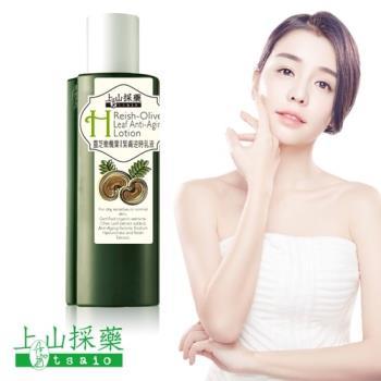 【tsaio上山採藥】靈芝橄欖葉緊膚逆時乳液Ⅱ 180ml