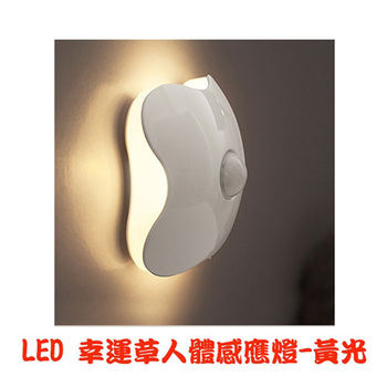 LED 四葉草人體感應燈-黃光