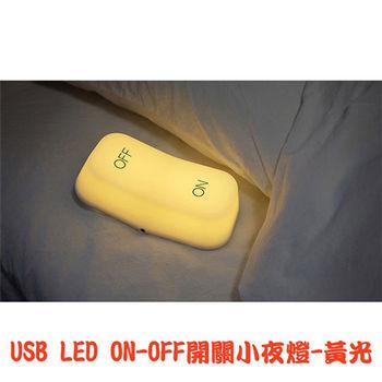 LED ON OFF 開關小夜燈-黃光