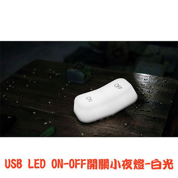 LED ON OFF 開關小夜燈-白光