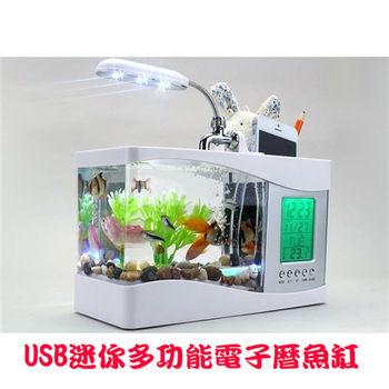 USB迷你多功能電子萬年曆魚缸-白
