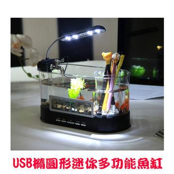 USB橢圓形迷你多功能魚缸-黑