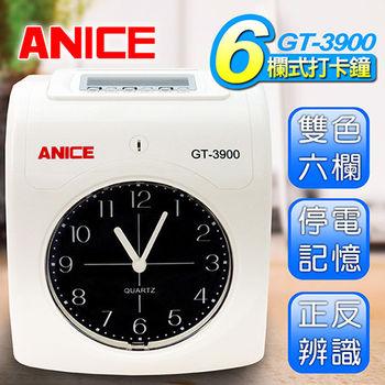 ANICE 雙色列印六欄位專業進階版打卡鐘 GT-3900