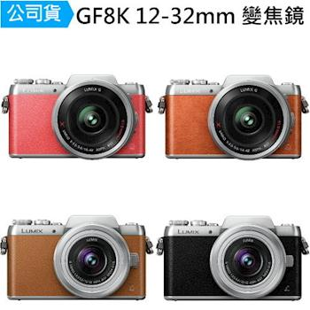 【Panasonic】GF8K 12-32mm 變焦鏡組 (公司貨保固三年)
