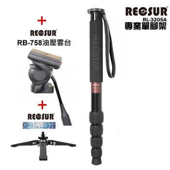 RECSUR 銳攝 RL-3205A+RB-700+RB-758 32mm 五節鋁合金單腳架+RB-700腳架支撐架(不含雲台)+RB-758油壓雲台