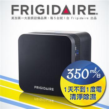 (全新福利品)美國富及第Frigidaire  350ml節能晶片清淨除濕機 黑 FDH-0357G